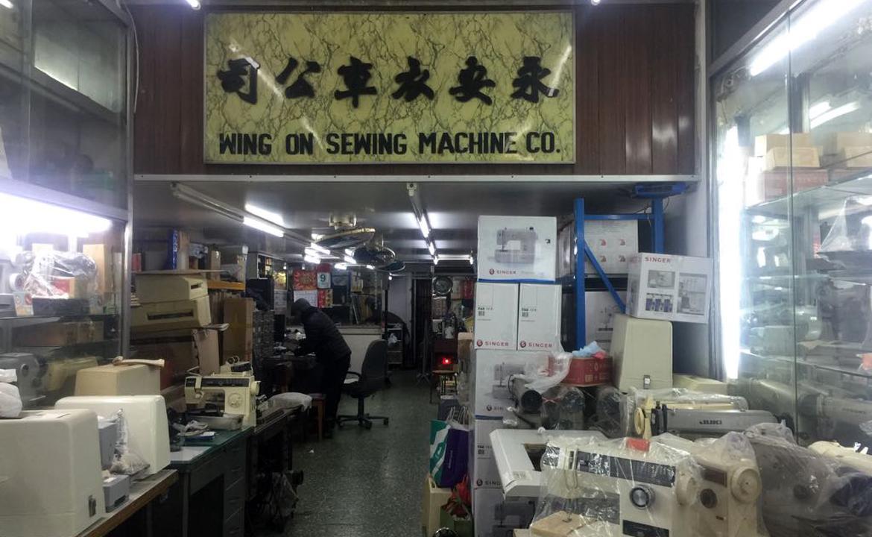 永安衣車公司
