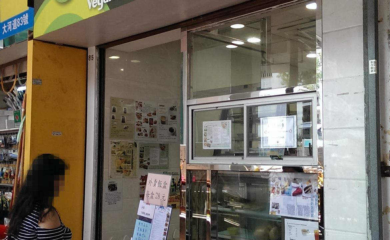寶田源純素餐廳