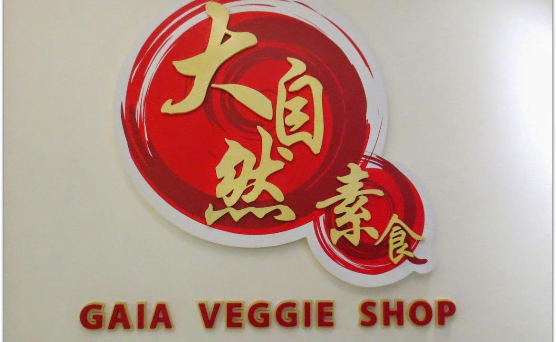 大自然素食gaia veggie shop