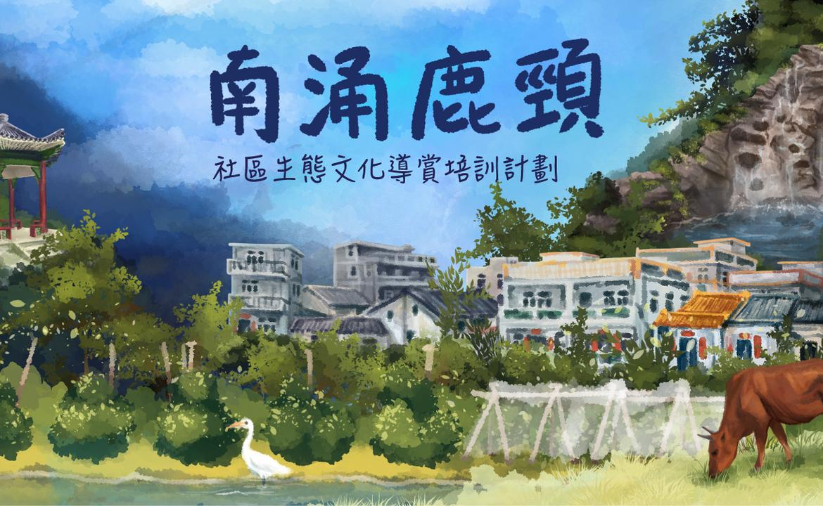 2019 南涌、鹿頸社區生態文化導賞培訓計劃 Nam Chung-Luk Keng Community Eco-Cultural Tour Guide Training Program 2019
