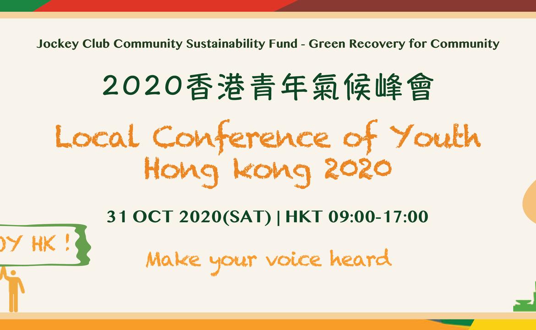 [接受報名] 香港青年氣候峰會 (2020-10-31)
