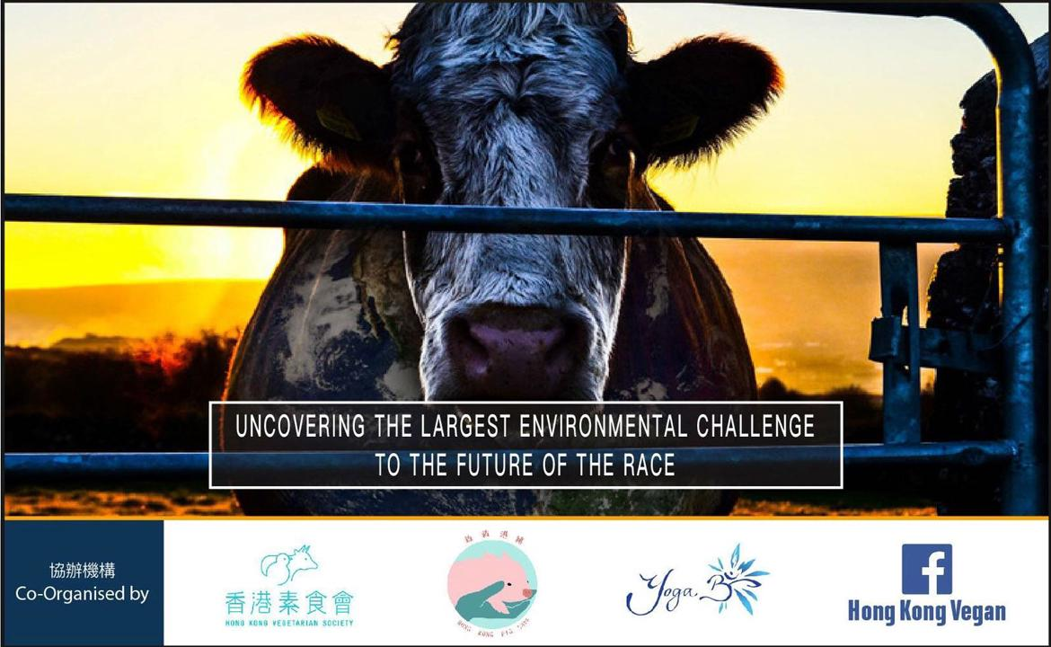 《Cowspiracy: The sustainability Secret 畜牧業的陰謀》電影放映會