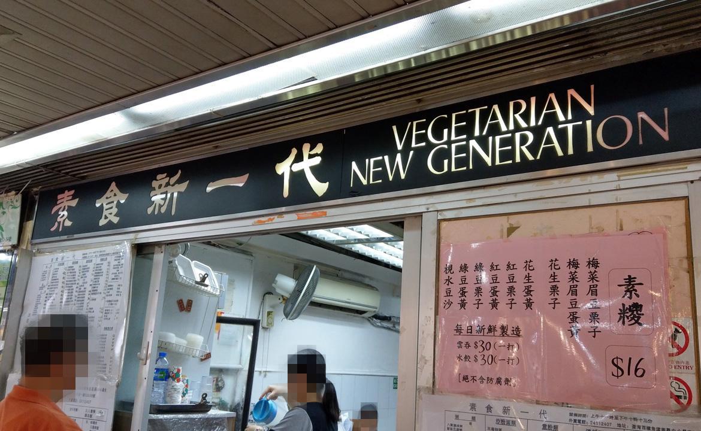 素食新一代