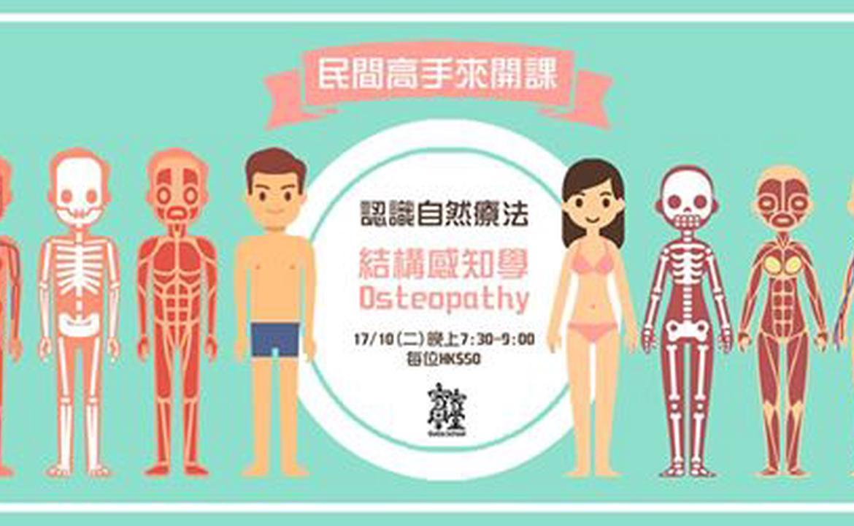 【民間高手來開課:認識自然療法 – 結構感知學 Osteopathy】