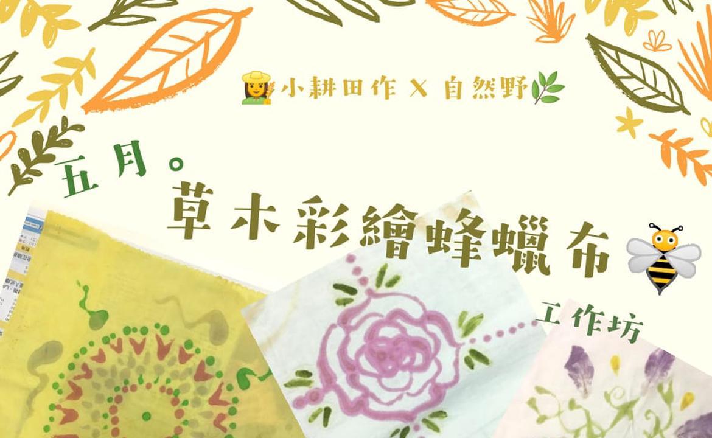 《五月。草木彩繪蜂蠟布》