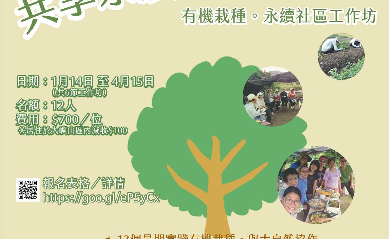 「共享永續田園」— 有機栽種。永續社區工作坊