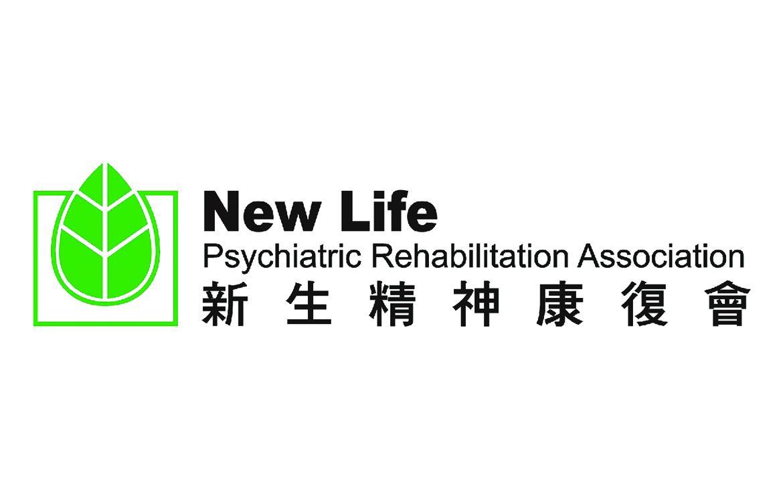 「新生精神復康會」外賣到會服務