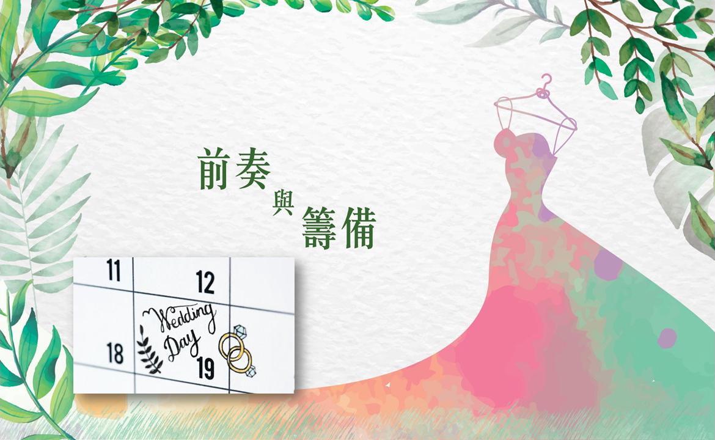 《綠色婚禮指南》#1:前奏與籌備