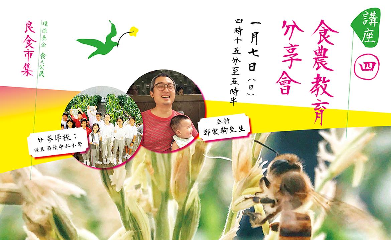 良食市集~講座四:【食農教育分享會】