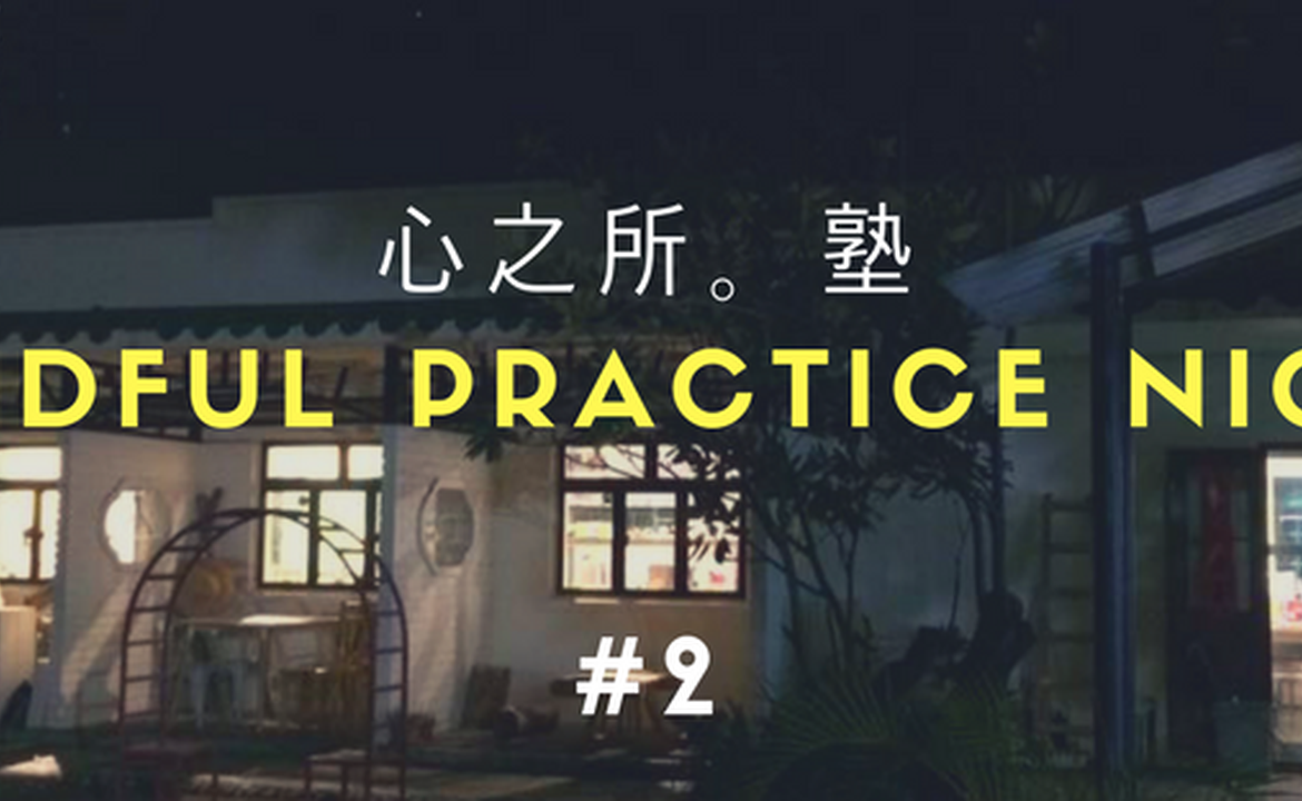 心之所。塾:Mindful Practice Night #2