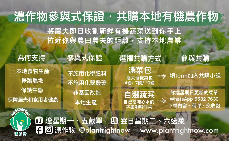 【濃作物:共購本地有機農作物】