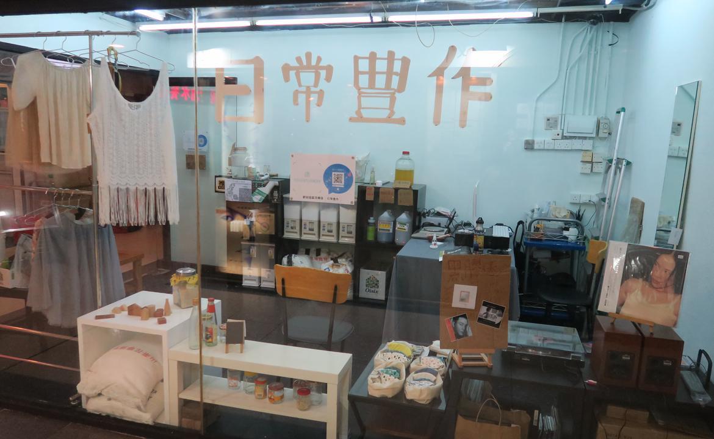 日常豊作 | Present Living HK