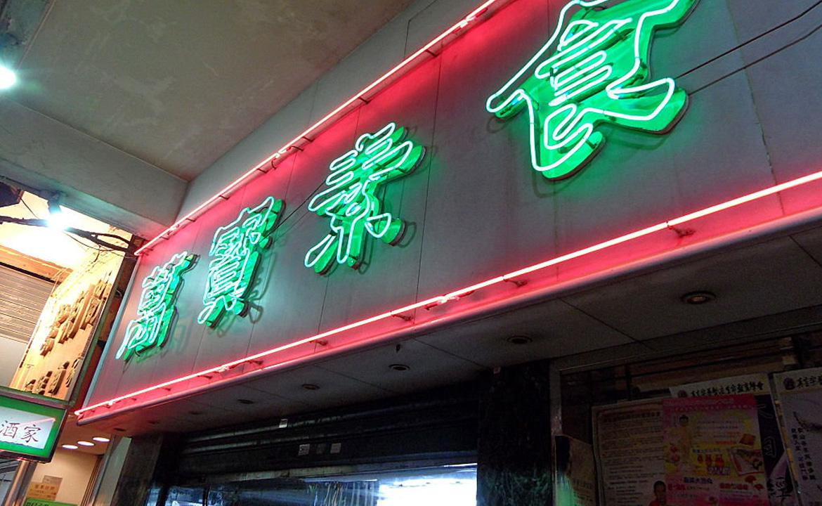 萬寶素食館 Man Po Vegetarian Restaurant
