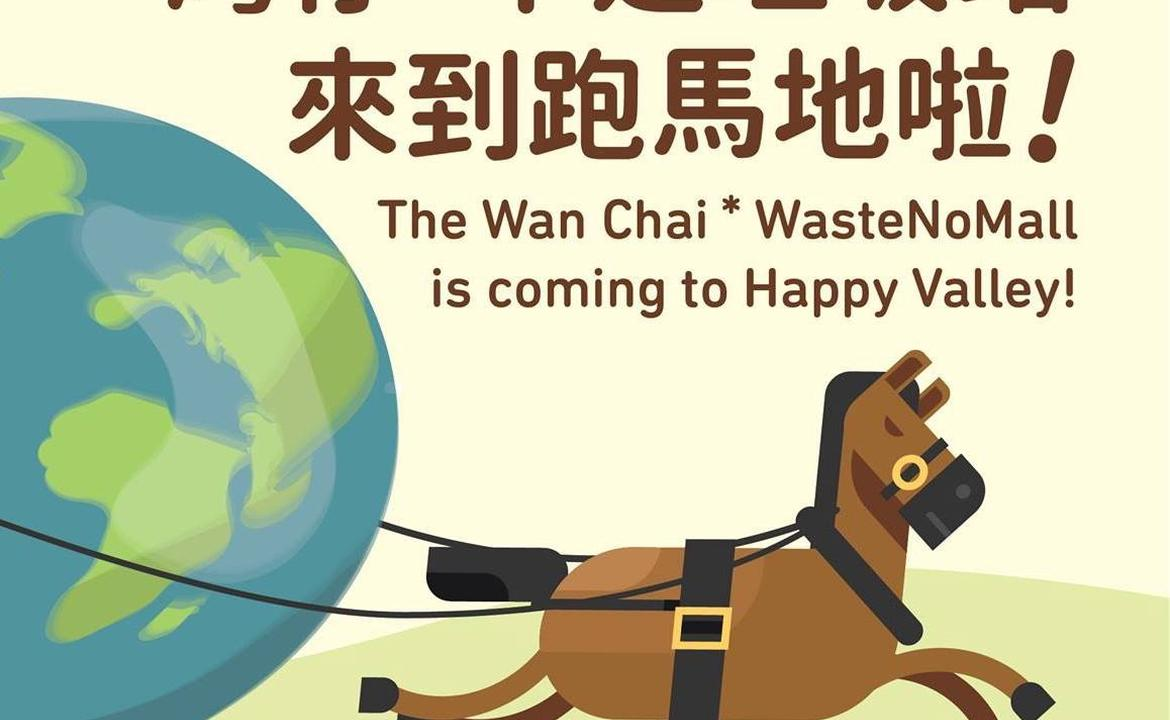 跑馬地不是垃圾站 Happy Valley Waste no Mall