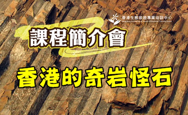 【免費講座】香港的奇岩怪石