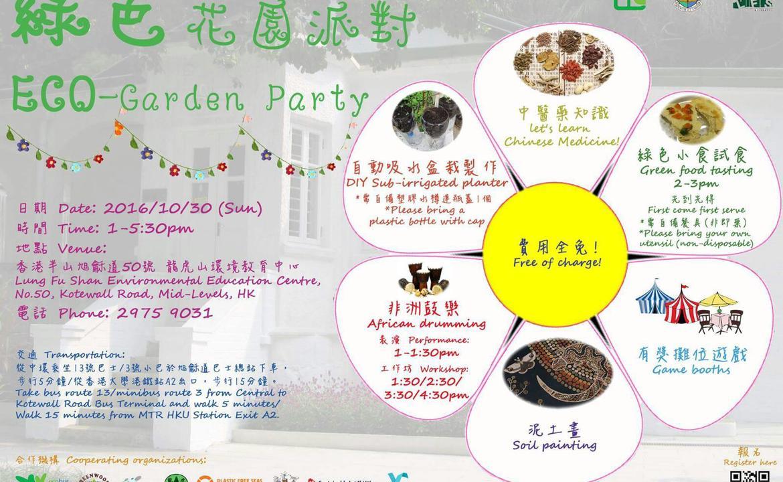 綠色花園派對 Eco-garden Party