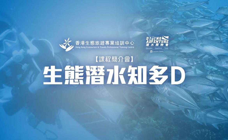 【免費講座】生態潛水知多D