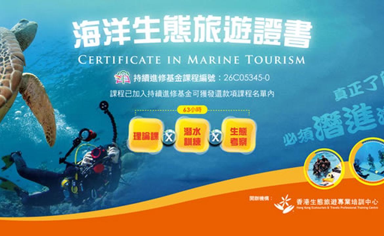 ETTC | 【海洋生態旅遊證書】 第85期 (9月晚間班,確實開班!)