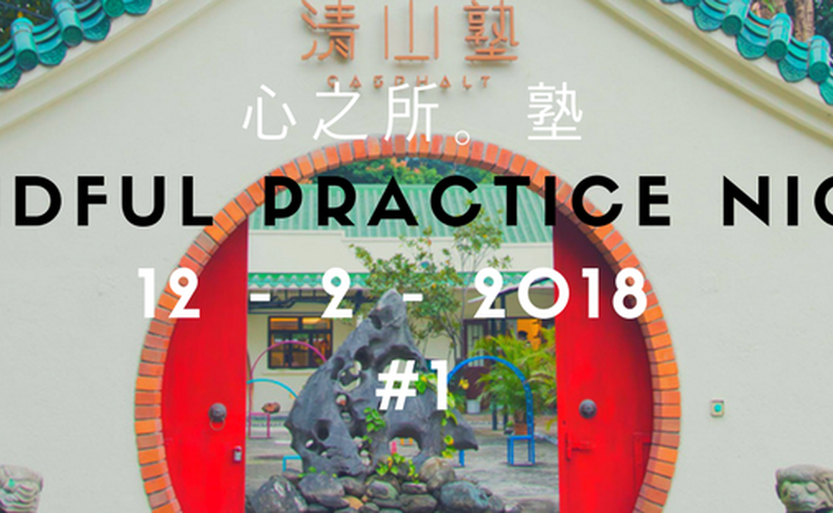 心之所。塾:Mindful Practice Night #1