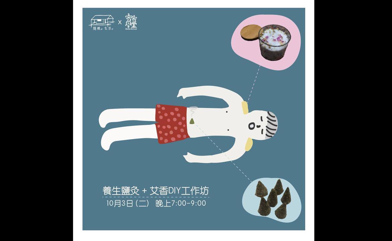 【養生鹽灸 + 艾香DIY工作坊】