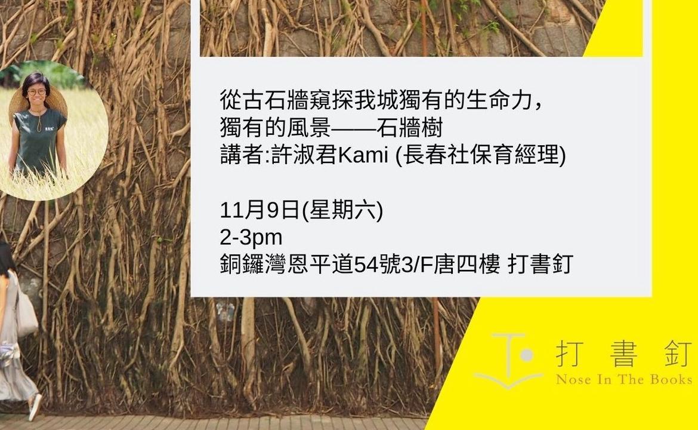[打書釘沙龍]石牆有命 有關香港石牆樹的分享會