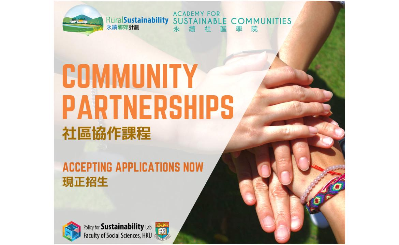永續社區學院︰「社區協作」課程 Community Partnerships Course
