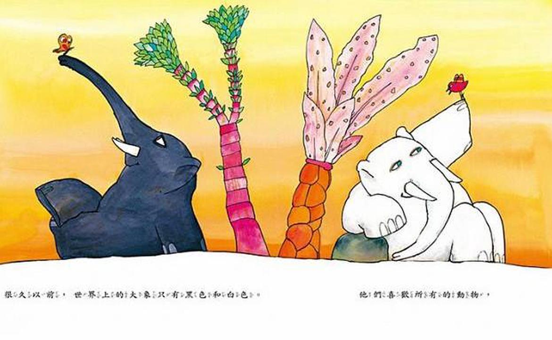 靜心讀書會:黑象與白象