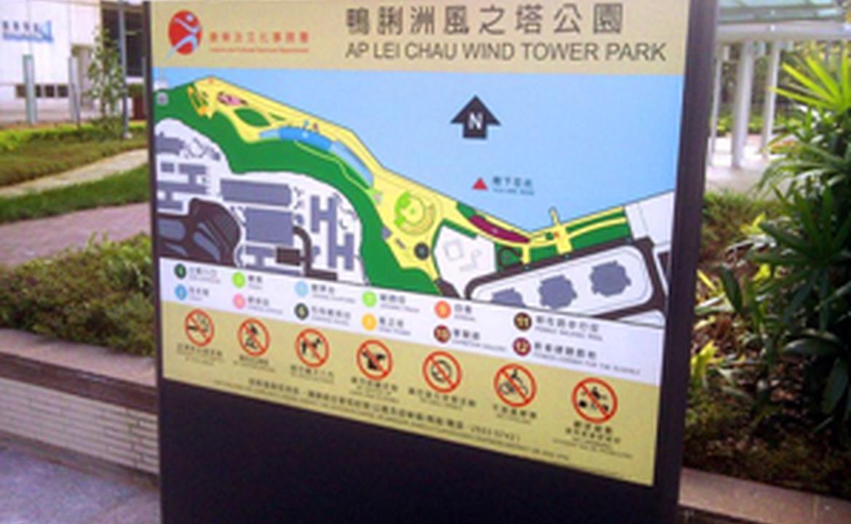 鴨脷洲風之塔公園