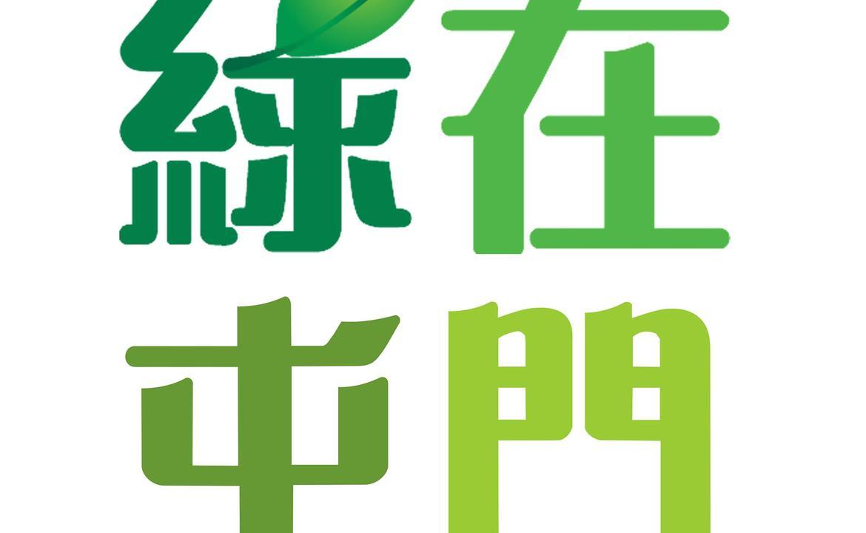 綠在屯門(回收環保站)