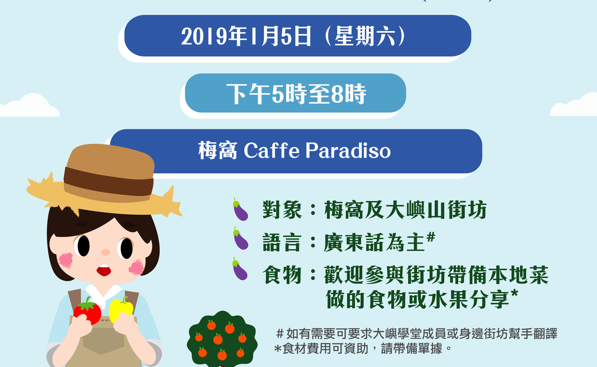 環保基金「梅窩 Farm to Table 農業社區」農業社區共煮共學(1月)
