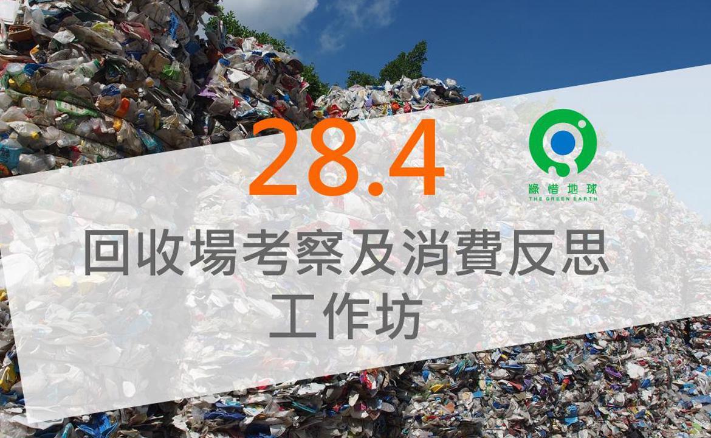 回收場考察及消費反思工作坊