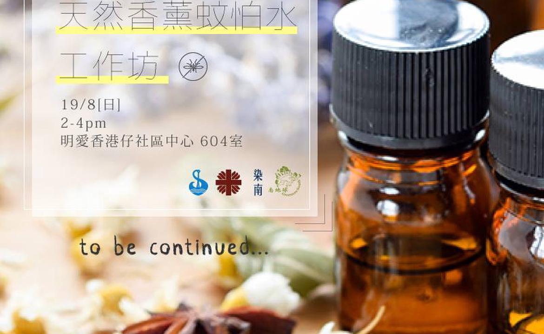 染南:天然香薰蚊怕水工作坊