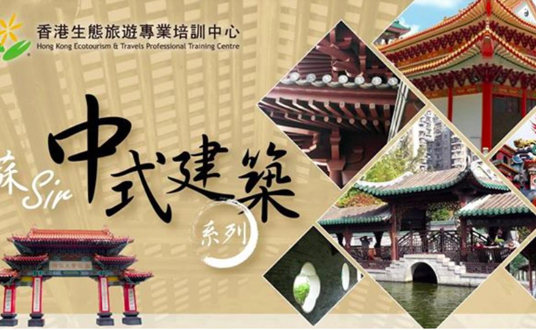 蘇Sir 中式建築系列 (8月17日起,現正接受報名!)