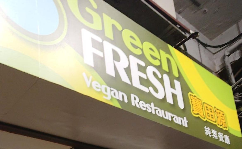 寶田源純素餐廳 Green Fresh Vegan Restaurant