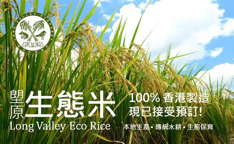 尾造『塱原生態米』現已接受訂購