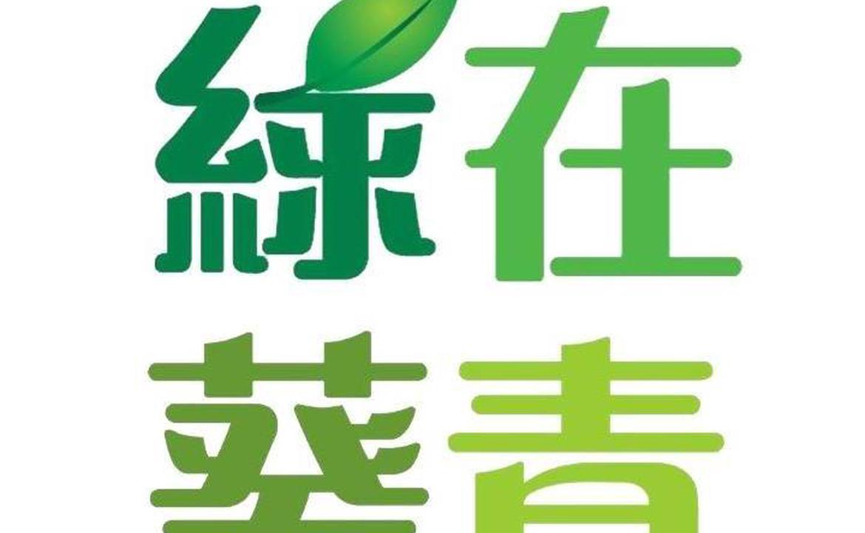綠在葵青(回收環保站)