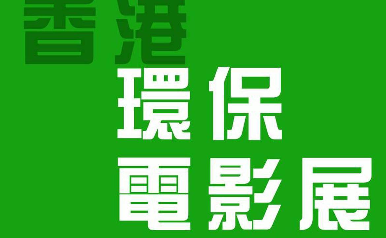 香港環保電影展 (2018-19年)