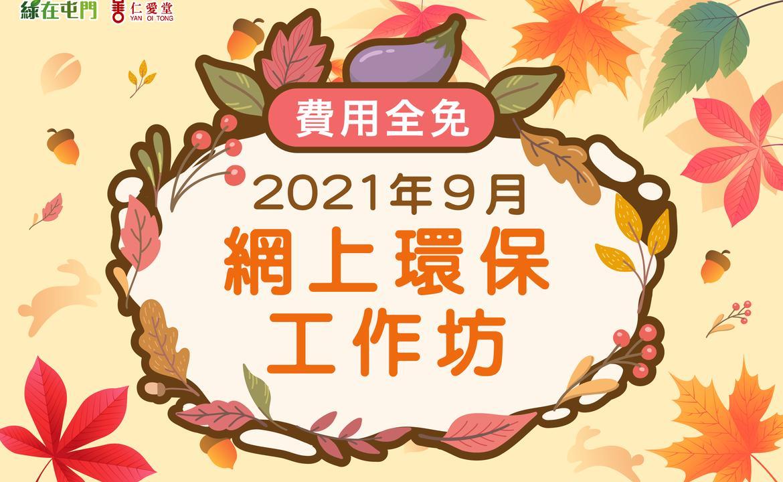 「綠在屯門」2021年9月份網上環保工作坊(免費參加)