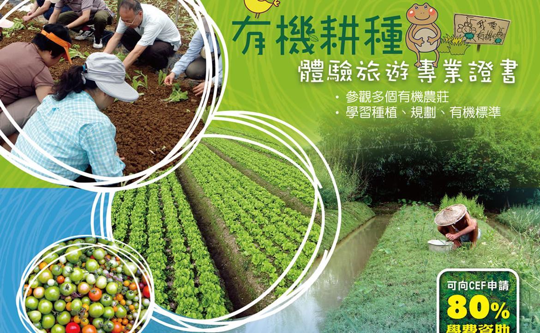有機耕種體驗旅遊專業證書 (5月份日間速成班 現正接受報名!)