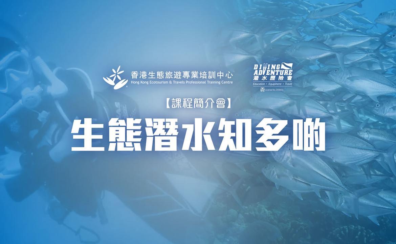 ETTC | 【課程簡介會】生態潛水知多啲