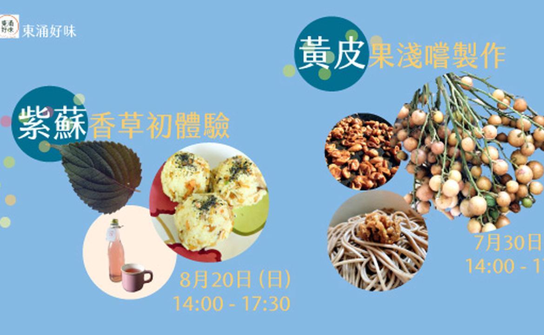夏日食農系列—仲夏草果香