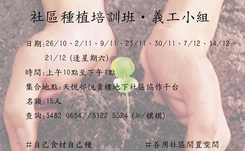 社區種植培訓班 暨 天悅社區香草園義工招募2019-2020