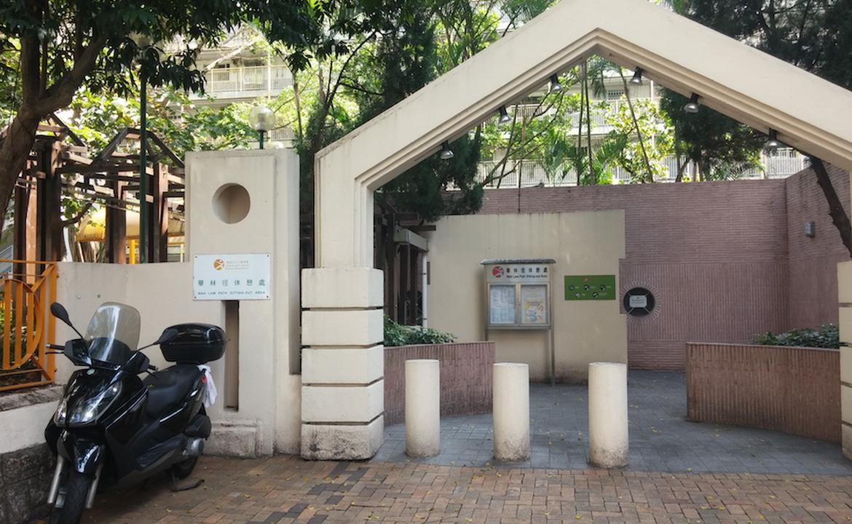 華林徑休憩處 Wah Lam Path Sitting-Out Area