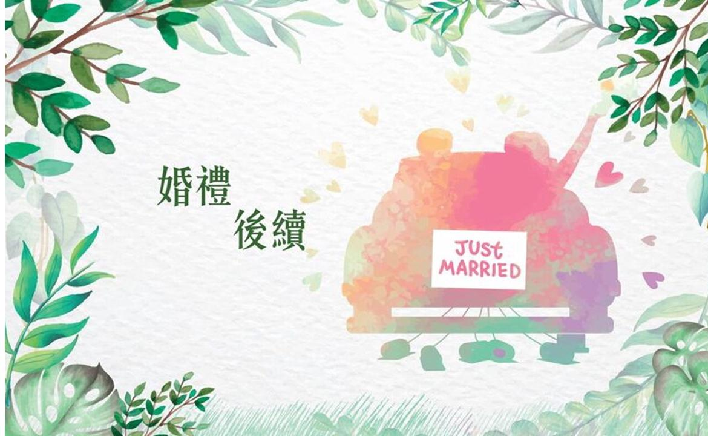 《綠色婚禮指南》#3: 婚禮後續