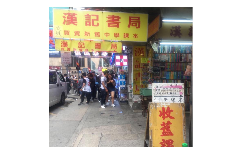 漢記書局(買賣2手書)