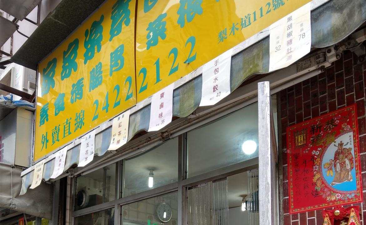 家家樂素食快餐店 Ka Ka Lok Fast Food Shop