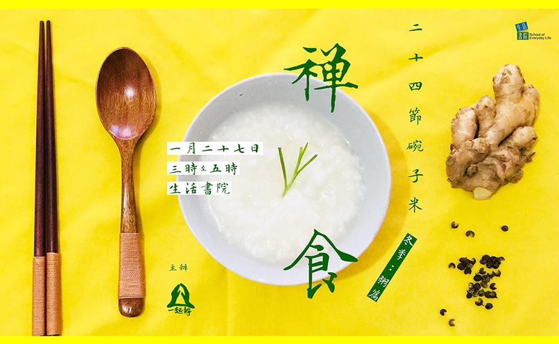 禪食:二十四節碗子米 (冬季:粥篇)