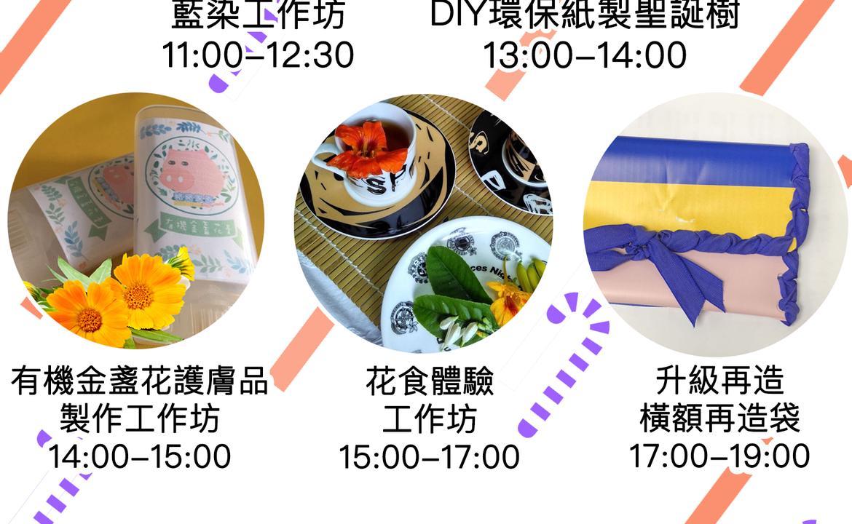 天經地義生活館 - 16/12 聖誕手作日