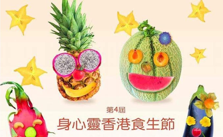 第四屆身心靈香港食生節
