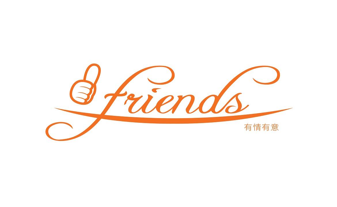 有情有意 Friends Italian Restaurant